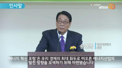 [동영상] '제3회 아시아투데이 에너지 혁신 포럼' 개최,..