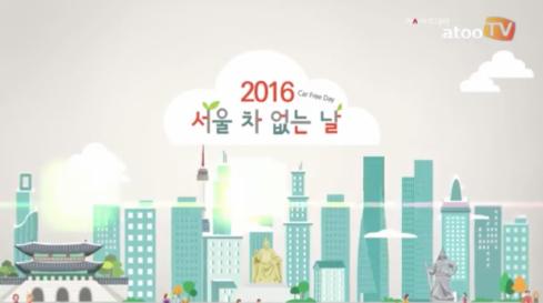 [동영상] 서울시, '2016 서울 차 없는 날' 운영으로..