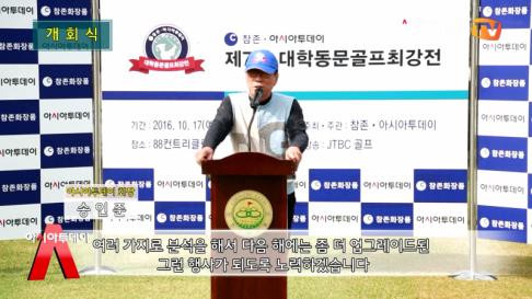 [동영상] '제7회 참존,아시아투데이 대학동문골프최강전'..