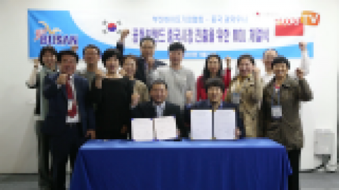 [동영상] (사)부산바이오기업협회, 광저우시 '식품총연합회..