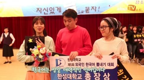 [동영상] '자신 있게 팀으로 붙자' 한성대, '제5회 외..