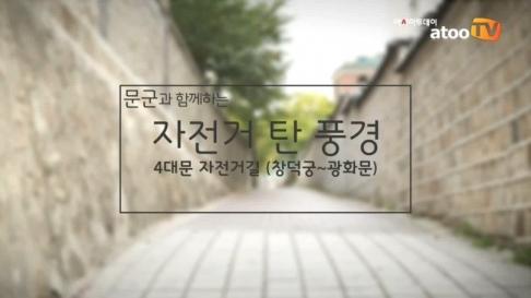 [동영상] MCN 크리에이터가 소개하는 자전거길②/ '4대..