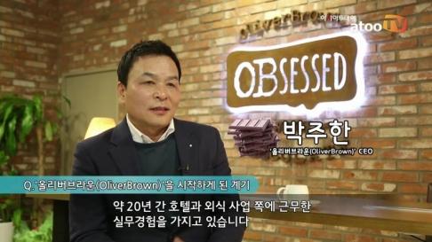 '도심 속 달콤한 휴식공간을 만들다' 올리버브라운 박주한..