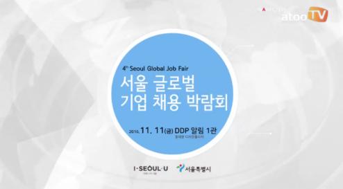 [동영상] '2016 서울 글로벌기업 채용박람회', 외국계..