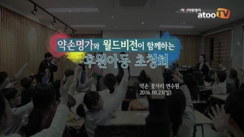 [동영상] '작은 손길로 아이들의 꿈이 되다' 약손명가와..