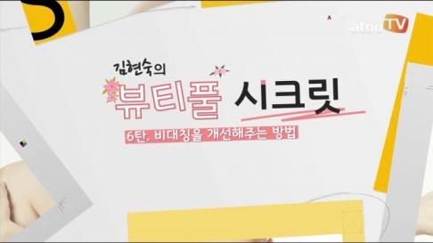 [김현숙의 뷰티풀 시크릿] 비대칭, 습관만 잡아도 바로잡을..