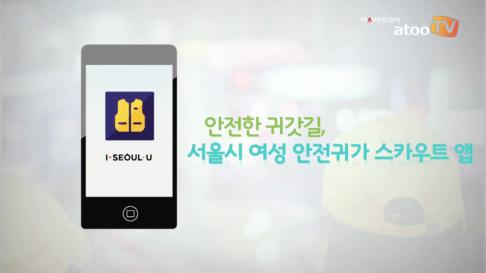 서울시 '여성안심귀가스카우트 앱' 개발, 간편해진 신청방법으로 이용자 증가 기대