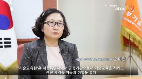 서울시 기술교육원, 다양한 교과목 운영으로 서울시민의 취업역량 높인다