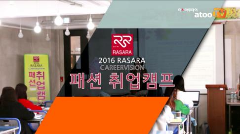 [동영상] 라사라 패션취업캠프, '이제 취업이 두렵지 않아..