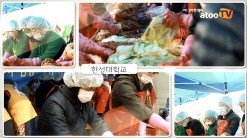 한성대, '사랑의 김장 나눔 행사'···지역 저소득층 주민 300가구에 전달