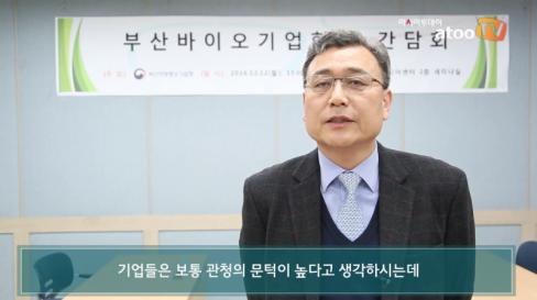 [동영상] (사)부산바이오기업협회 간담회 개최, 공동브랜드..