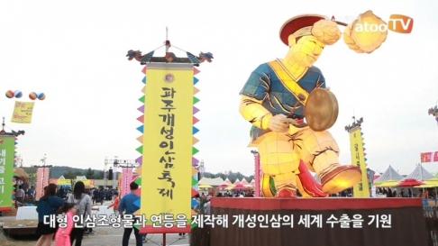 [동영상] 제12회 파주개성인삼축제 임진각에서 개최···이..