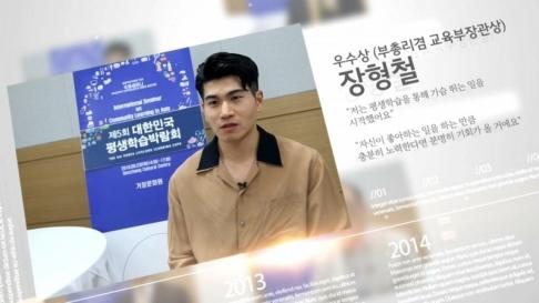 제13회 대한민국 평생학습대상③ 장형철, '평생학습을 통해 가슴 뛰는 일을 만나다'
