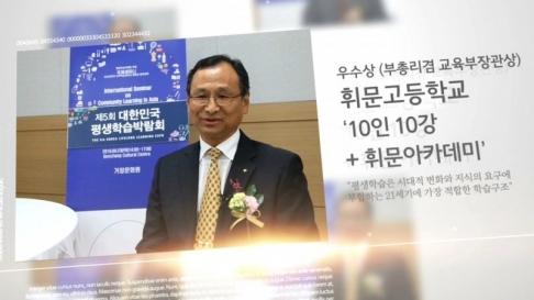 [동영상] 제13회 대한민국 평생학습대상④ 휘문고등학교,..