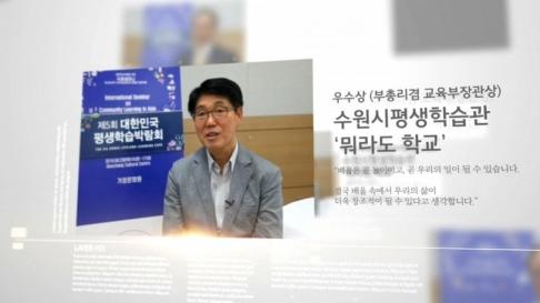[동영상] 제13회 대한민국 평생학습대상⑤ 수원시 평생학습..