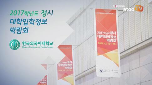 [동영상] 2017 한국외대 정시 전형, '외대만의 교과목..