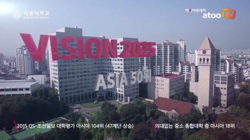 [동영상] 2017 세종대학교 정시 전형, '대부분 학과..