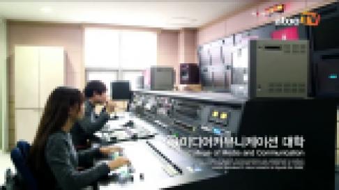 [동영상] 2017 건국대 글로컬캠퍼스 정시 전형, '수시..