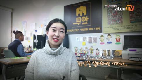 [동영상] 동국대, 창업 친화적 프로그램 운영 '보다 친숙..