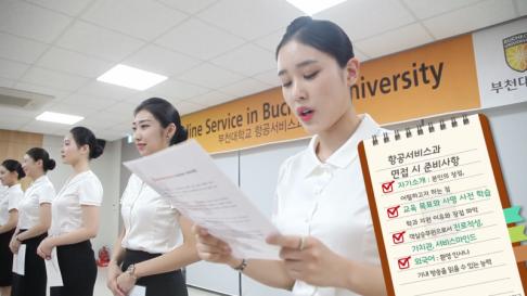 [동영상] 부천대학교 항공서비스과 학과장이 알려주는 201..
