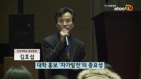 [동영상] 한국대학홍보협의회, 2017년도 동계세미나 개최