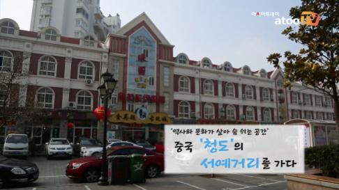 [동영상] '역사와 문화가 살아 숨 쉬는 공간' 중국 청도..