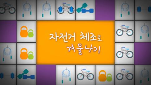 [동영상] MCN 크리에이터와 함께하는 '자전거 체조로 겨..