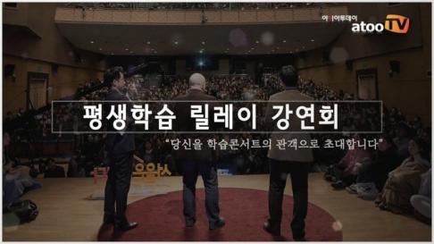 [동영상] [서울시 평생학습 들여다보기 ①] 평생학습 릴레..
