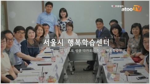 [동영상] [서울시 평생학습 들여다보기 ②] 서울시 '행복..
