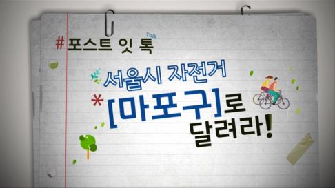 [동영상] 서울시 자전거 포스트잇TALK ② 마포구 김상훈..