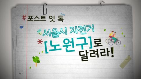 [동영상] 서울시 자전거 포스트잇TALK ③ 노원구 서영진..