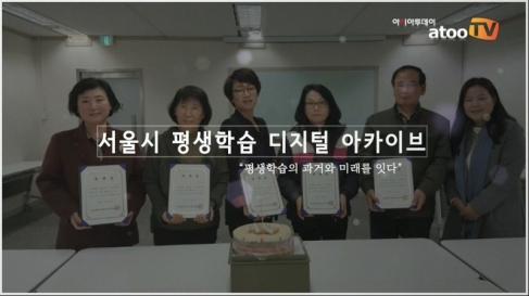 [동영상] [서울시 평생학습 들여다보기 ④] 서울시 평생학..