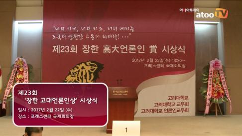 [동영상] 제23회 장한고대언론인상 시상식 개최