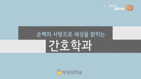 [동영상] 캠퍼스 사전답사/부천대학교 간호학과