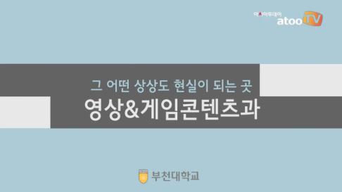 [동영상] 캠퍼스 사전답사/부천대학교 영상&게임콘텐츠과