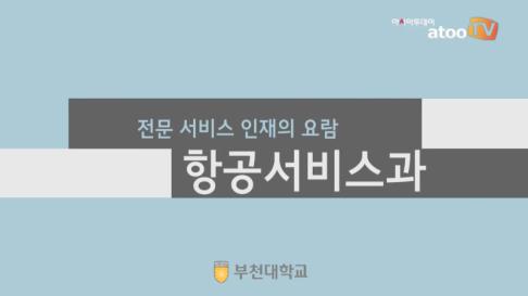 [동영상] 캠퍼스 사전답사/부천대학교 항공서비스과