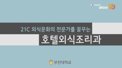 [동영상] 캠퍼스 사전답사/부천대학교 호텔외식조리과