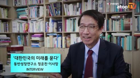 [동영상] 동반성장연구소 정운찬 이사장, '대한민국 미래는..