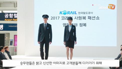 [동영상] '2017 코레일 사원복 패션쇼', 시민들에게..