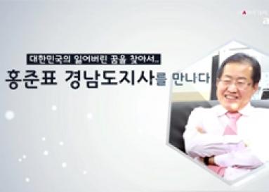 [동영상]  자유한국당 대선주자 홍준표 경남도지사 인터뷰