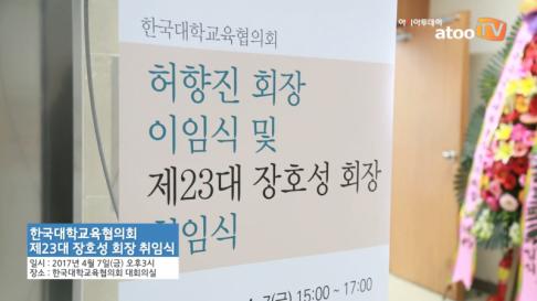 """[동영상] 장호성 단국대 총장, 대교협 회장 취임‧‧‧""""미.."""