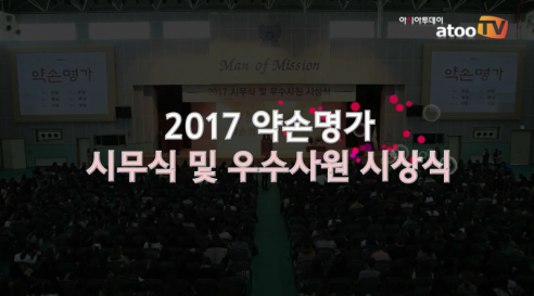 [동영상] 약손명가 시무식 개최, '보답하는 약손명가인이..