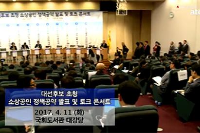 [동영상] 소상공인연합회, '대선후보 초청 소상공인 정책공..