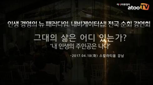 [동영상] 인생 경영의 뉴 패러다임, '내비게이터십' 서울..