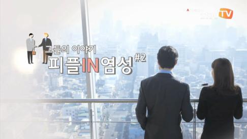 [동영상 카드뉴스] 중국 '염성'에서 제2의 막을 여는 한..