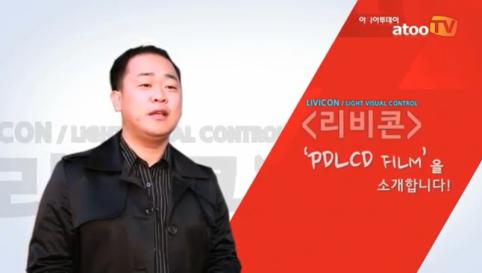 [동영상] ㈜리비콘 'PDLCD 필름', 기술력과 가격 경..