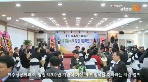 [동영상] 파주상공회의소 제3,4대 회장 이·취임 및 창립..