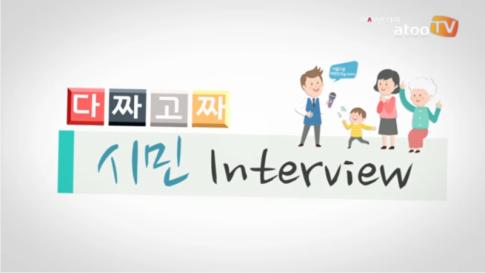 [동영상 시민 인터뷰] 대선 D-0, 새로운 시작 앞둔 대..