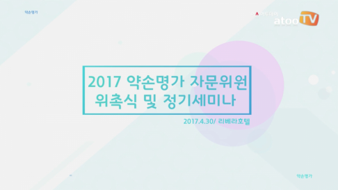 [동영상] 2017 약손명가 자문위원 위촉식 및 정기세미나..