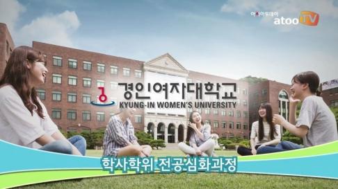 [동영상] 경인여대, 4년제 학사학위 받는 전공심화과정 대..